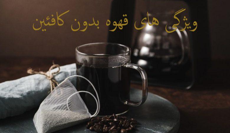 ویژگی های قهوه بدون کافئین