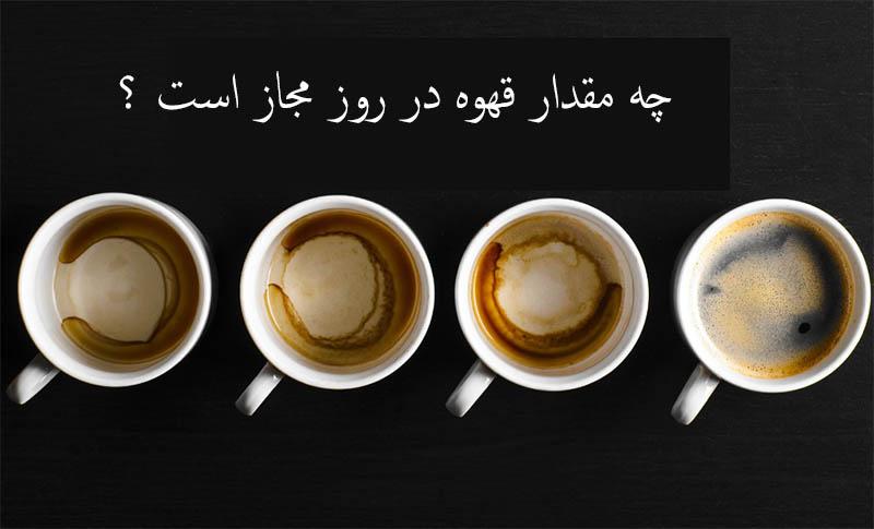 میزان قهوه در روز چقدر باید باشد؟